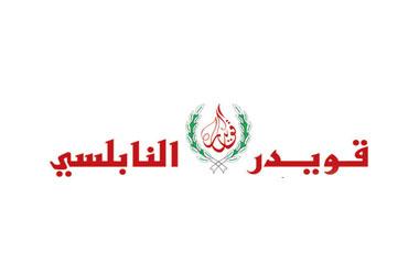 Qwaider Naboulsi